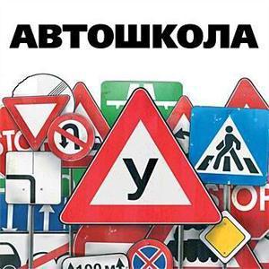Автошколы Ленинского