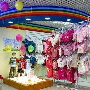 Детские магазины Ленинского
