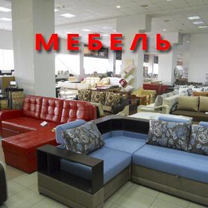 Магазины мебели Ленинского