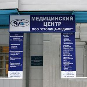 Медицинские центры Ленинского
