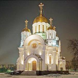 Религиозные учреждения Ленинского