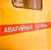 Аварийные службы в Ленинском