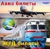Авиа- и ж/д билеты в Ленинском