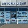 Автомагазины в Ленинском