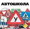 Автошколы в Ленинском