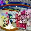 Детские магазины в Ленинском