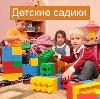 Детские сады в Ленинском