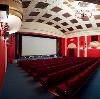 Кинотеатры в Ленинском