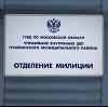 Отделения полиции в Ленинском
