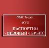 Паспортно-визовые службы в Ленинском