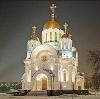 Религиозные учреждения в Ленинском