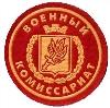 Военкоматы, комиссариаты в Ленинском