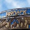 Зоопарки в Ленинском
