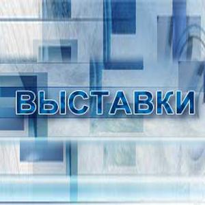 Выставки Ленинского