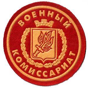 Военкоматы, комиссариаты Ленинского